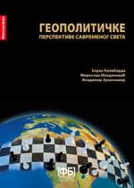 Geopolitičke perspektive savremenog sveta