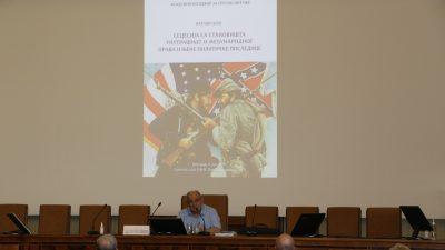"""САНУ – научни скуп """"Сецесија са становишта унутрашњег и међународног права и њене политичке последице"""""""