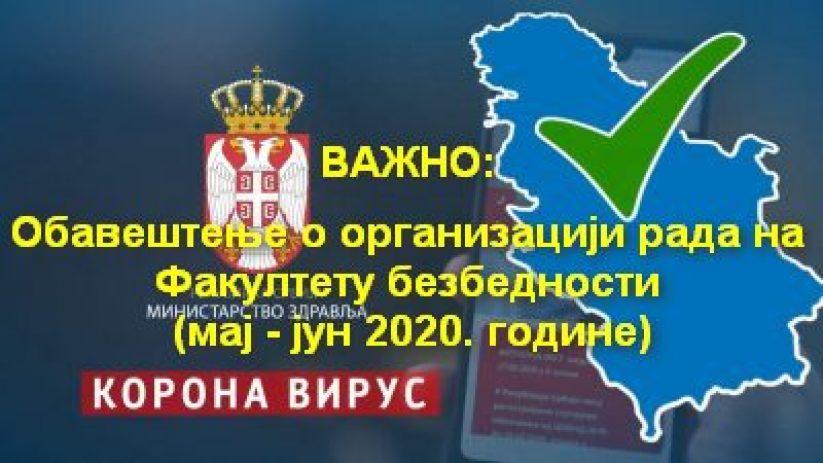 Организација рада на Факултету безбедности (мај – јун 2020. године)